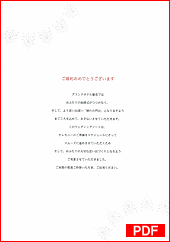 wedding-note-20151206-a2.png